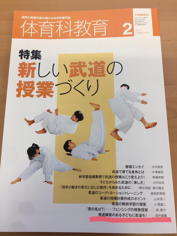 発達が気になる子どもが輝く柔道&スポーツの指導法